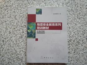 地震安全教育系列培训教材-公务员版