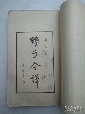 《孙子今译》。六二年仿宋版。印量4000册稀少。