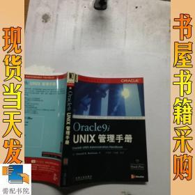 Oracle 9i UNIX 管理手册