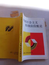 中国社会主义初级阶段概论 .