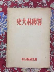 史大林传略/民国38年【1949】年三版、繁体时代社版 【 私藏】