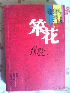 中国文联主席、 中国作家协会主席铁凝签名本代表作  《笨花》,  下一届茅盾文学奖的最热门人选