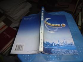 贵阳发展研究:贵阳市2003年度社科规划课题研究成果选编      货号29-2