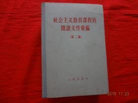 社会主义教育课程的阅读文件汇编(第二编)