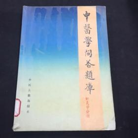 中医学问答题库 针灸学分册