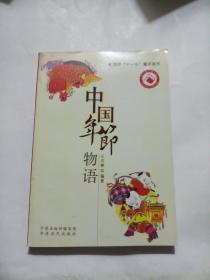 中国年节物语