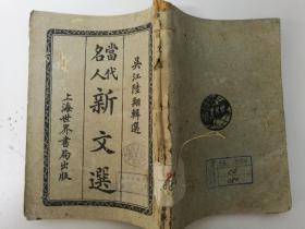 民国书 当代名人新文选 吴江陆翔辑选 世界书局(D6-05)