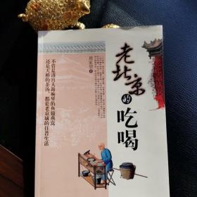 老北京de吃喝:老北京丛书