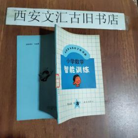 《小学数学智能训练  》 第五册