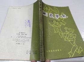 形意拳术 李天骥 李德印 人民体育出版社 1982年11月 32开平装