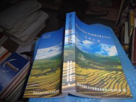 花溪区2002年扩大农村税费改革试点工作资料汇编   货号29-2  扉页被撕掉一角