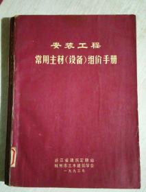 安装工程常用主材(设备)组价手册
