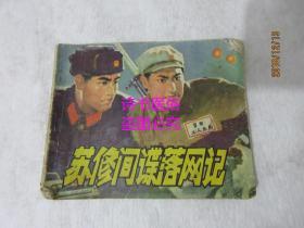 苏修间谍落网记——马程绘画