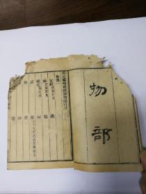角山楼增补类腋物部 卷一~三(清代木刻本一厚册)
