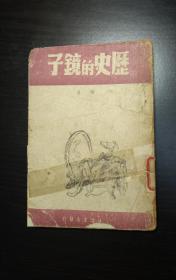 漫画封面  《历史的镜子》 吴晗著    生活书店1946年北平初版