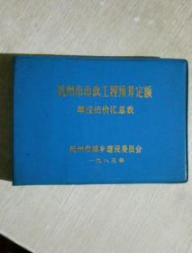 杭州市市政工程预算定额  单位估价汇总表