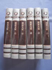 湖南文征 精裝本全六冊  岳麓書社2008年一版一印 影印清刻本 湖湘文庫