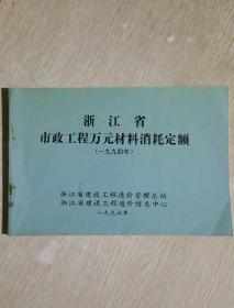 浙江省市政工程万元材料消耗定额  1994