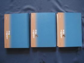 楚辞文献丛考  精装本全三册  国家图书馆出版社2017年一版一印 私藏好品相