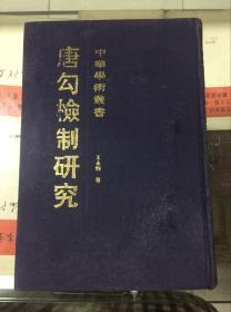 唐勾检制研究--中华学术丛书(91年初版  印量2000册  精装本)
