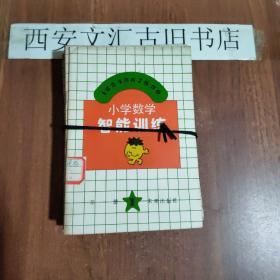 《小学数学智能训练》全十二册