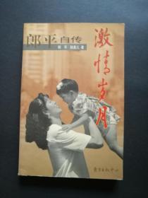 激情岁月:郎平自传(正版原版一版一印)