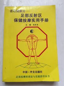 若石健康法 足部反射区保健按摩实用手册