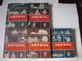 十万个为什么    4.5.6.7.8.【5本合售】    1961年