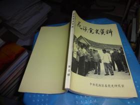 花溪党史资料 第五辑   货号29-2