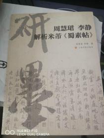 周慧珺李靜解析米芾《蜀素帖》【一版一印】