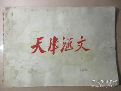 1951年:天津汇文中学同学录   有校长等亲笔签名!  多学校校景;老师;同学等照片