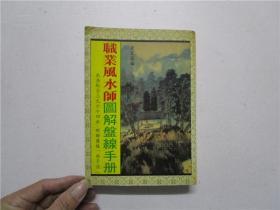 约七十年代版 《职业风水师图解盘线手册》(注;该书因年代久远,存放不好,前后几页书边均有轻微受潮水渍霉斑点)