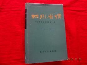 四川省情(1949-1981)
