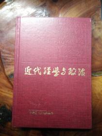 近代经学与政治;精装大32开;1989年 一版一印