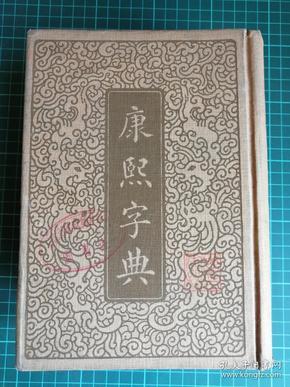 【好品】《康熙字典》商务印书馆,民国26年三版,精装巨厚一册全!