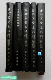 【历代食货志注释(精装全5册)】王雷鸣 / 农业出版社1984-1991年 / 私藏品佳