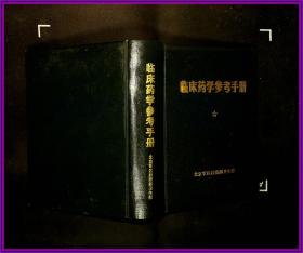 临床药学参考手册