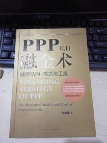 PPP項目融金術:融資結構、模式與工具 (16開)