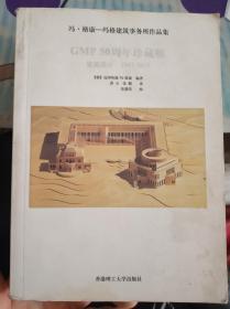 冯.格康-玛格建筑事务所作品集-建筑设计1983-1988