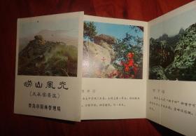 门票:参观券系列、崂山风光(太平宫景区)、折叠纸质卡片(品相以图片为准)