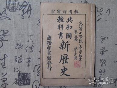 民国2年课本:共和国教科书新历史【第五册】