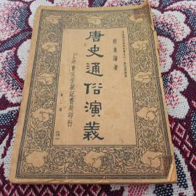民国旧书:唐史通俗演义(第二册  从177页到358页  书后不知缺几页)