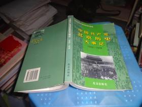 中国共产党北京历史大事记1949-1978   货号29-2