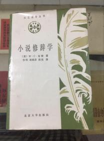 小说修辞学(87年初版 )
