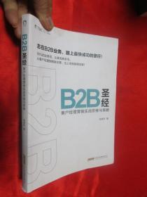 B2B圣经:客户经理营销实战思维与策略        【小16开】