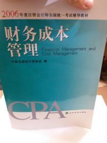 2006年度注册会计师全国统一考试辅导教材.财务成本管理