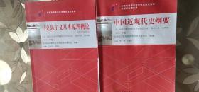 自考教材 课程代码03709马克思主义基本原理概论+03708中国近现代史刚要(2015年版)自学考试教材