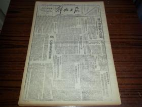 民国33年11月30日《解放日报》苏中我军袭入南通;