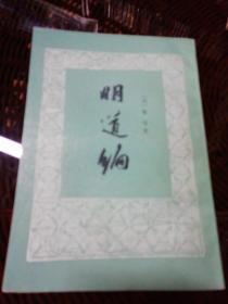 明道编(1959年第一版,繁体竖版)