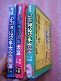 中国神话故事大全;精编连环画 (1.2.3)精装本 1991年1版1印
